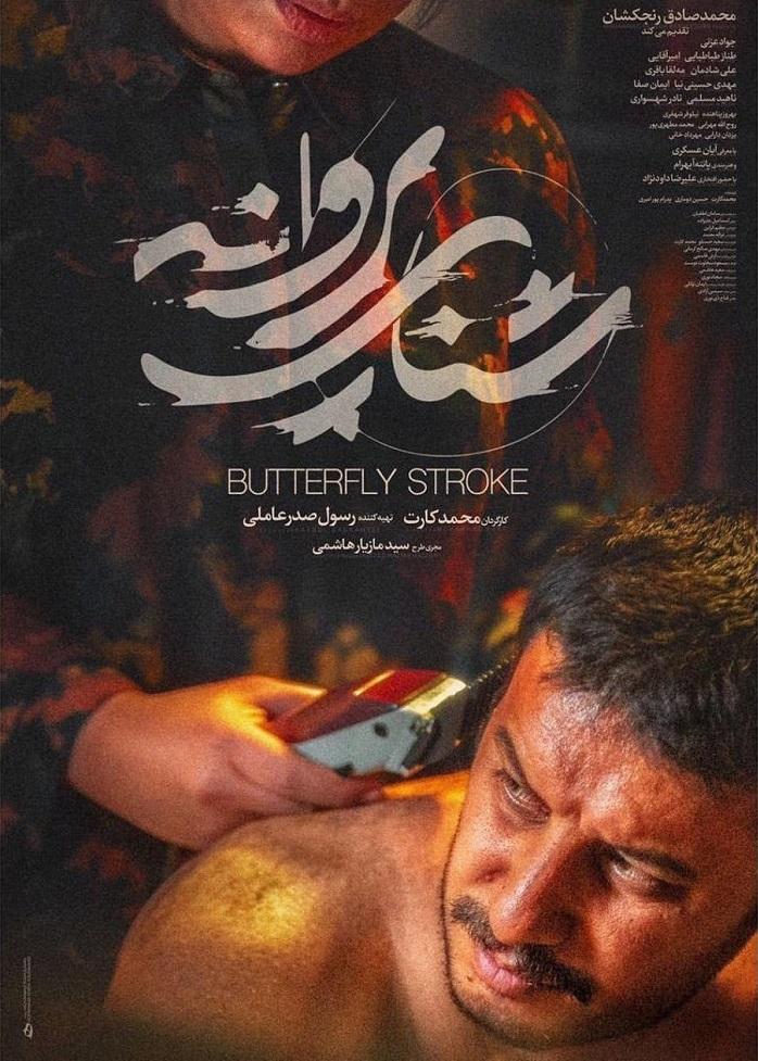 Shena_Parvaneh_Poster
