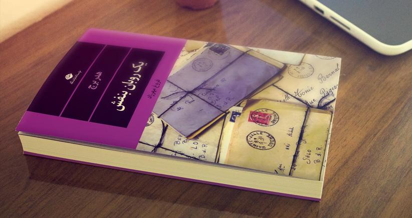 Book_Mockup-1