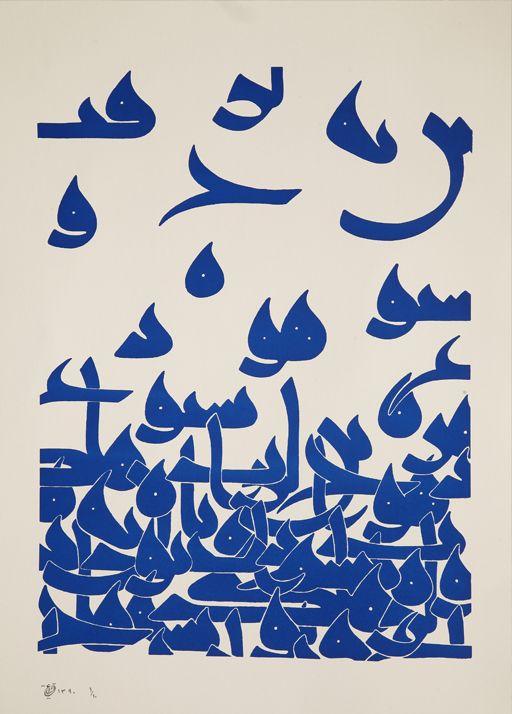 207672c6461061acc28bce4a97e77703--persian-calligraphy-islamic-calligraphy