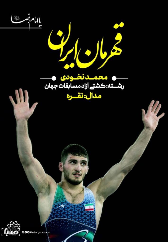 قهرمان-ایران-4-710x1024