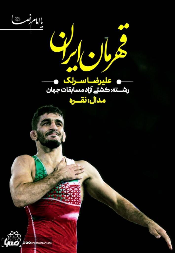 قهرمان-ایران-5-710x1024