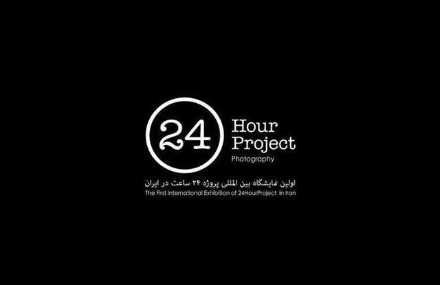 ۲۴ ساعت، ۲۴ عکس