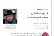 وبینار فیلم ساختن از نگاه فرمانآرا برگزار میشود