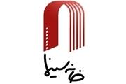 پیام تسلیت خانه سینما به بازماندگان سقوط هواپیما
