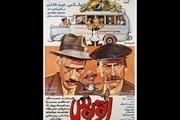 نمایش نسخه بازسازی شده فیلم اتوبوس