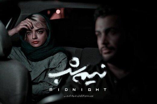 پایان تصویربرداری فیلم کوتاه «نیمه شب»