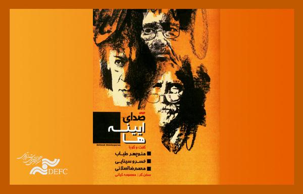 کتابی درباره سه کارگردان که مقابل فیلمفارسی ایستادند