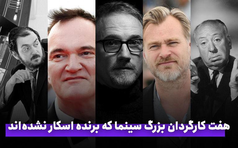 ۷ کارگردان بزرگ که اسکار نبردهاند
