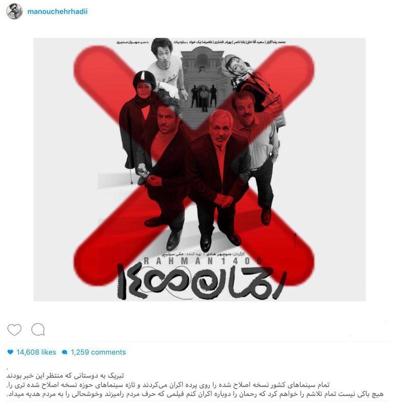 رحمان 1400 توقیف شد/منوچهر هادی واکنش نشان داد