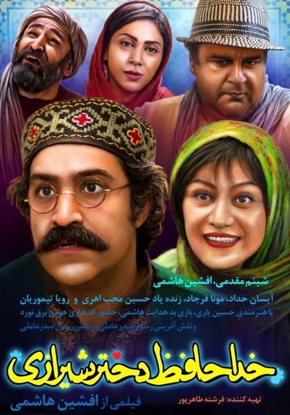 «خداحافظ دختر شیرازی» نامزد دریافت جایزه از جشنواره آمریکا شد