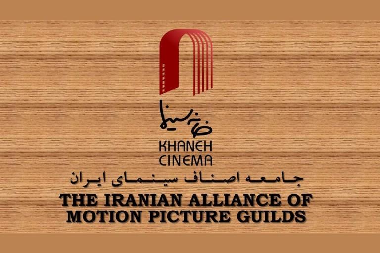 اعتراض اصناف سینمای ایران به صدا و سیما