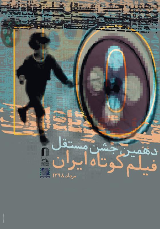 برگزیدگان جشن مستقل فیلم کوتاه