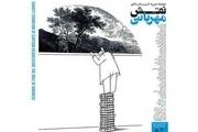 حراج آثار هنری ۴۲ هنرمند برای سیلزدگان