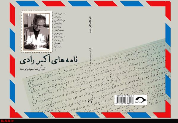 معرفی کتاب نامههای اکبر رادی