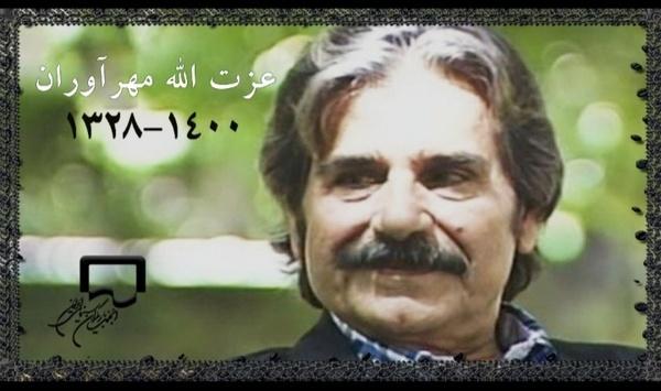 تسلیت انجمن بازیگران سینمای ایران به مناسبت درگذشت عزت الله مهرآوران