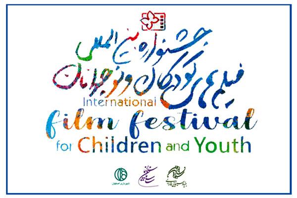 فراخوان جشنواره کودک برای داوری کودکان و نوجوانان
