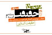 فراخوان پانزدهمین جشنواره «سینماحقیقت» منتشر شد