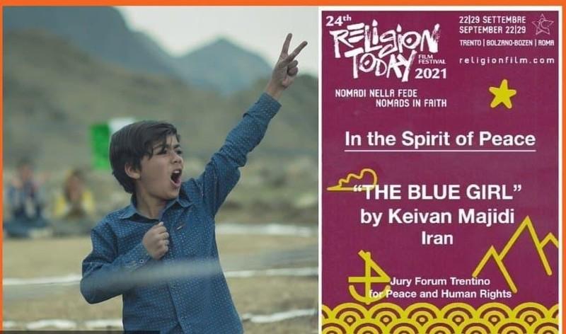 جایزه جشنواره مذهب امروز به «دختر آبی» رسید