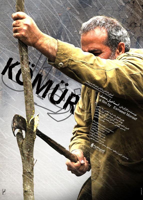 اکران زغال در سینمای هنر و تجربه/ رونمایی پوستر