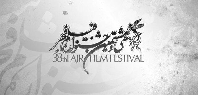 اسامی ۱۰ فیلم منتحب برای نمایش در بخش فیلم کوتاه سی و هشتمین جشنواره فیلم فجر