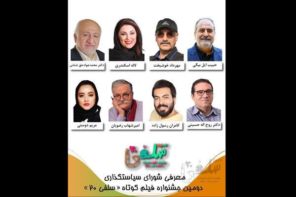 شورای سیاستگذاری دومین جشنواره فیلم کوتاه «سلفی ۲۰» معرفی شدند
