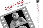 «نوشتن با دوربین» گفتوگوی خواندنی پرویز جاهد با ابراهیم گلستان است