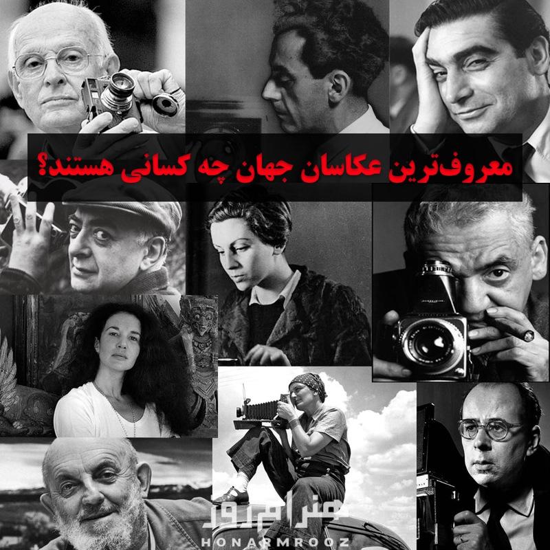 معروفترین عکاسان جهان چه کسانی هستند؟