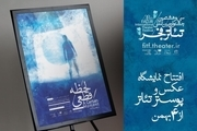 آغاز نمایشگاه عکس و پوستر تئاتر فجر از جمعه