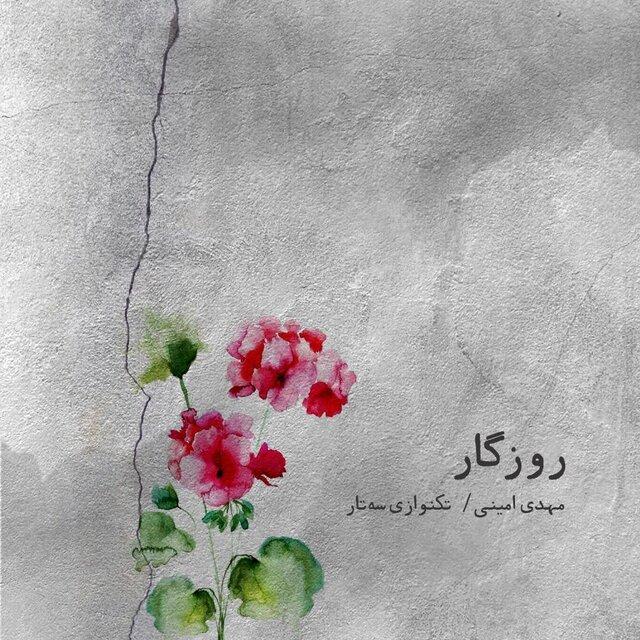 انتشار آلبومی برای تکنوازی سهتار از مهدی امینی