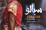 آغاز اکران مستند «سبالو»  به تهیه کنندگی فاطمه معتمدآریا