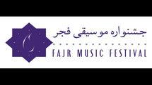 ۱۰ استان میزبان سی و پنجمین جشنواره موسیقی فجر میشوند