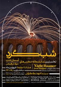 Javad_AbAfkans_Exhibition_Poster