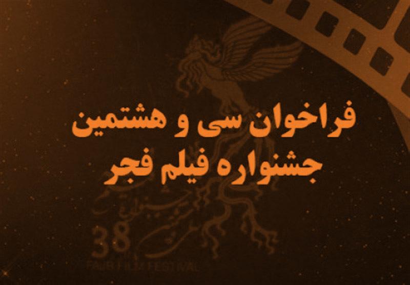 فراخوان سی و هشتمین جشنواره فیلم فجر