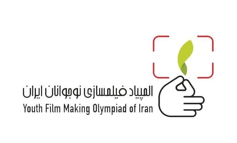 اسامی پذیرفتهشدگان المپیاد فیلمسازی نوجوانان ایران در دو بخش