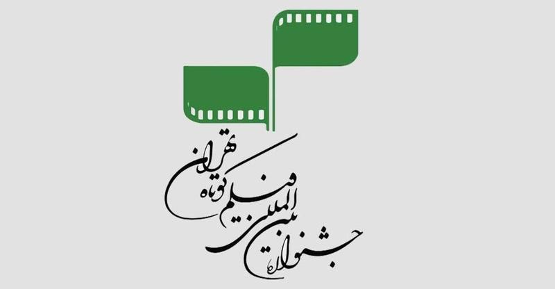 معرفی اعضای انتخاب بخش داستانی جشنواره فیلم کوتاه