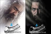 ویدیویی کوتاه از بازی پارسا پیروزفر و شهاب حسینی در «مست عشق» منتشر شد