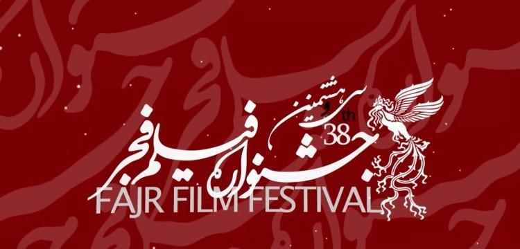 جدول برنامه سینماهای مردمی جشنواره فجر