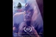 «مرا با نامم صدا کن» در جشنواره فیلم کوتاه هندوستان نامزد شد