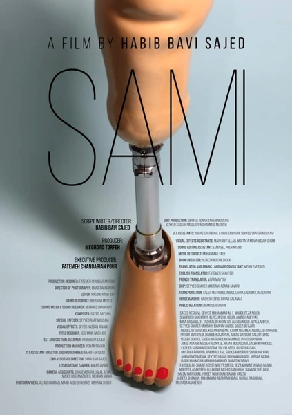 حضور فیلم سینمایی «سامی» در بخش رقابتی جشنواره بینالمللی فیلم HOPE سوئد