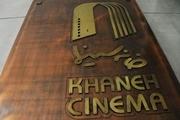 اعلامنظر خانه سینما درباره مالیات برارزش افزوده فیلمهای سینمایی