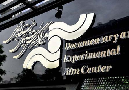 فراخوان حمایت از سینمای خلاق و کمبودجه منتشر شد