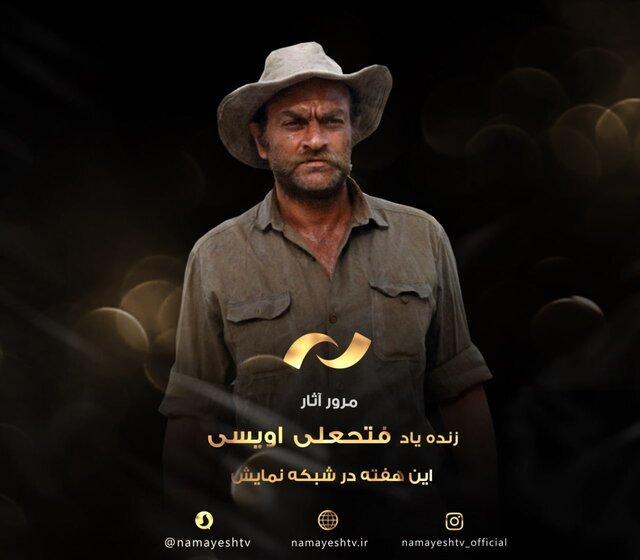 فیلمهای فتحعلی اویسی از تلویزیون پخش میشوند