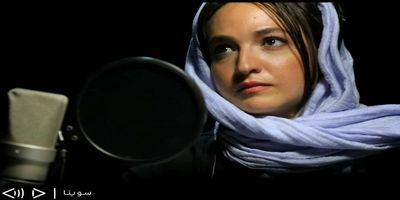 انتشار نسخه ویژه نابینایان «زخم کاری» با صدای گلاره عباسی