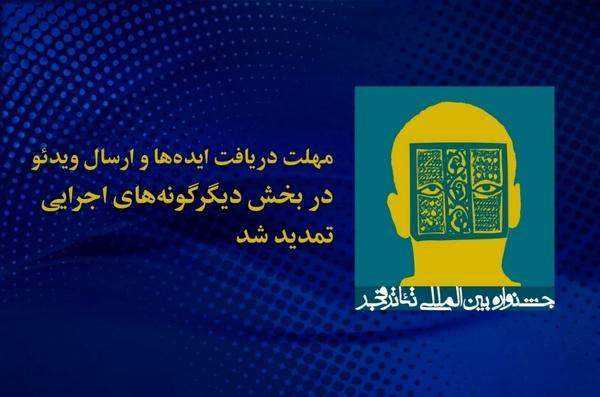 تمدید مهلت ارسال آثار به بخش دیگرگونههای نمایشی جشنواره تئاتر فجر