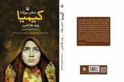 قصه زندگی «کیمیا» دختر مولانا به چاپ دوم رسید