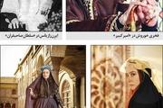بازیگرانی که همسر ناصرالدین شاه شدند/ از مریلا زارعی تا آزیتا حاجیان