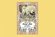 قصههای کرواتی به فارسی منتشر شد