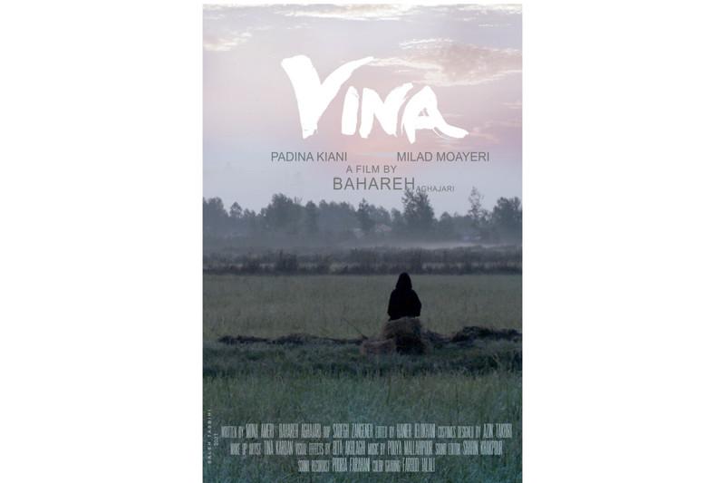 حضور «وینا» در بخش مسابقه جشنواره شهر میلان