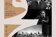 سالار عقیلی خواننده ارکستر ملی شد